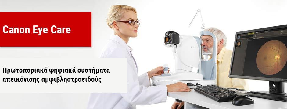 Οφθαλμολογικά Μηχανήματα